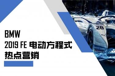 BMW FE电动方程式热点营销