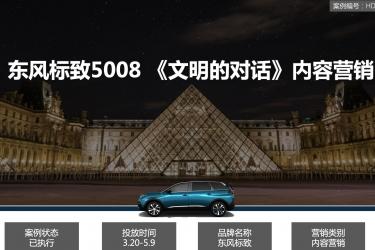 东风标致5008 《文明的对话》内容营销