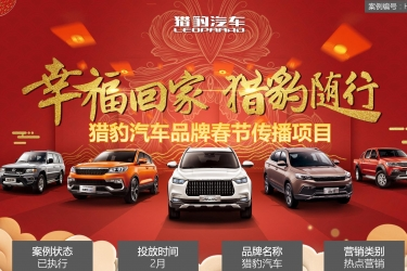 猎豹汽车品牌春节热点营销
